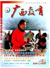 广西教育杂志社官网-广西教育编辑部出版社
