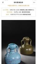 保利香港秋季拍賣10月7號,藏品是真品夠好免費送拍