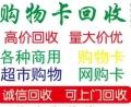 世纪联华购物卡回收杭州