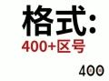 購買東營區號400電話的主要原因是有面子