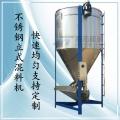 不銹鋼攪拌機PET顆粒干燥機阻燃劑粉末混合機粉碎料