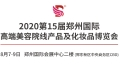 2020年鄭州美容展美博會時間表