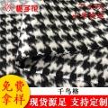 粗纺布料生产现货批发大衣千鸟格面料