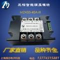 滿志 三相交流調壓模塊CCH33-40A-III