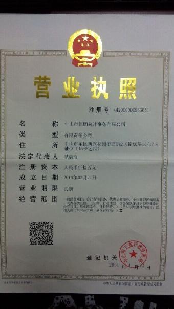 中山市南区代办营业执照