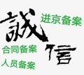 外省市建筑企業來京施工備案初次備案政策服務包