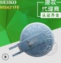 原裝Seiko精工MS621FE-FL11E紐扣