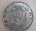 慈禧太后纪念币哪里交易比较权威