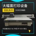 大型噴印設備 uv平板打印機