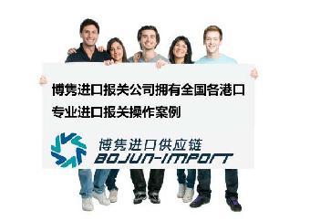 中文标签审核-博隽进口报关