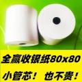 熱敏紙定制加工 北京全贏收銀紙廠家收銀紙80X80