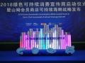 廣州會議典禮啟動干冰升降臺慶典啟動畫軸儀式多米諾