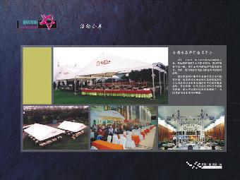 企业周年晚会活动策划 颁奖典礼策划 珠海首格策划机