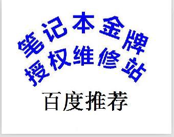 北京联想客服 联想电脑维修站 联想售后电话