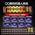 QQ机器人智能引流群控系统