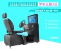 模拟驾驶器开启驾培行业新篇章