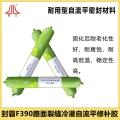 供應封霸F390路面裂縫冷灌自流平硅酮修補膠