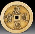 成都市古錢幣鑒定中心