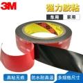杭州供應 5915黑色雙面膠防水耐高溫強力VHB