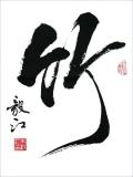 陕西榆林书法交易拍卖