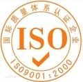 辦理肇慶ISO9001認證服務,iso的含義