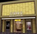 皇家珠宝通州黄金回收足金,白金,翡翠钻石戒加工回收