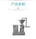 四川豆瓣酱精细化研磨机 304不锈钢酱料磨料机