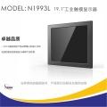19寸工業觸摸顯示器捷尼亞N1993L電容觸摸液晶