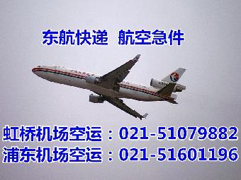 上海虹桥机场快递公司东方航空货运