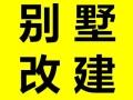 昌平东小口别墅增建阳台8别墅土建楼顶增层加建