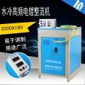 18V电镀电解电源2000A水冷高频整流机高频节能