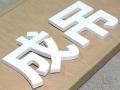 吸塑字報價 led發光字體 旗幟制作公司、條幅橫