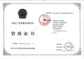 深圳房屋结构安全性鉴定检测机构
