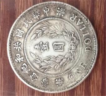 中国袁世凯银元价格