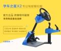 新興致富小生意 代理模擬駕駛訓練機