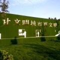 綠草坪圍擋安裝廠家價格
