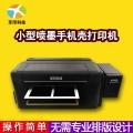 互聯網小型手機殼打印機