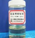 深圳金全牌 ABS液體專用透明增韌劑