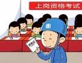 福田蓮花北安全總監培訓考試