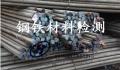 江門市鋼鐵材料力學性能測試第三方實驗室