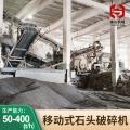 1012型制砂機 移動制砂機 制砂機生產粒型好