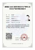 安全員C B A證書考試培訓專業機構—興正教育