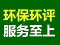 惠州環評辦理之特定行業可自由選擇是否按審批承諾制辦