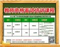 云南省2018年下半年教师资格面试培训