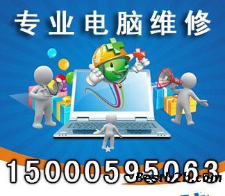 上海笔记本电脑维修