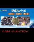 型煤型炭粘合剂