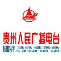 贵州广播电台广告