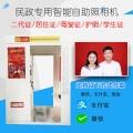 結婚證自助拍照設備 證照通自助證件照機器