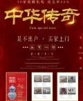 廣州傳奇文化藝術館