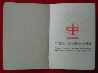 國家注冊室內設計師資格證管理辦法